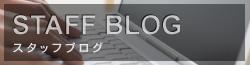 コスモデザイン企画スタッフブログ