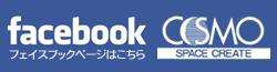 コスモデザイン企画Facebook