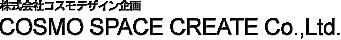 店舗デザイン・店舗 設計 施工のコスモデザイン企画|美容室・サロン等デザイン 設計 施工