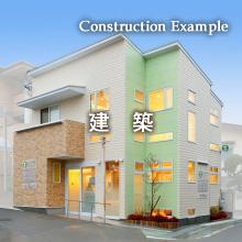 一般住宅施工例|コスモデザイン企画