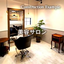 ヘアサロン・美容室施工例|コスモデザイン企画