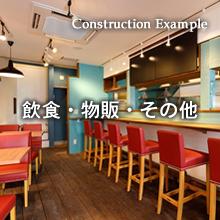 店舗・レストラン施工例