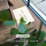 当社施工「Tali maison de hair」様 ご紹介