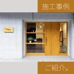 美容室デザイン事例「Rite hair様」のご紹介!