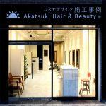 当社施工「Akatsuki Hair & Beauty」様 ご紹介