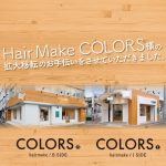 当社施工「hairmake COLORS B SIDE」「hairmake COLORS I SIDE」様 ご紹介