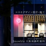 歯科クリニックデザイン事例「Snowble 大阪南森町歯科 様」のご紹介!