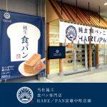 飲食(物販)施工事例「純生食パン工房 HARE/PAN 富雄中町店」のご紹介!
